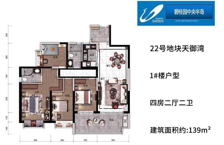 碧桂园中央半岛 1#户型 4房2厅2卫 建面139㎡