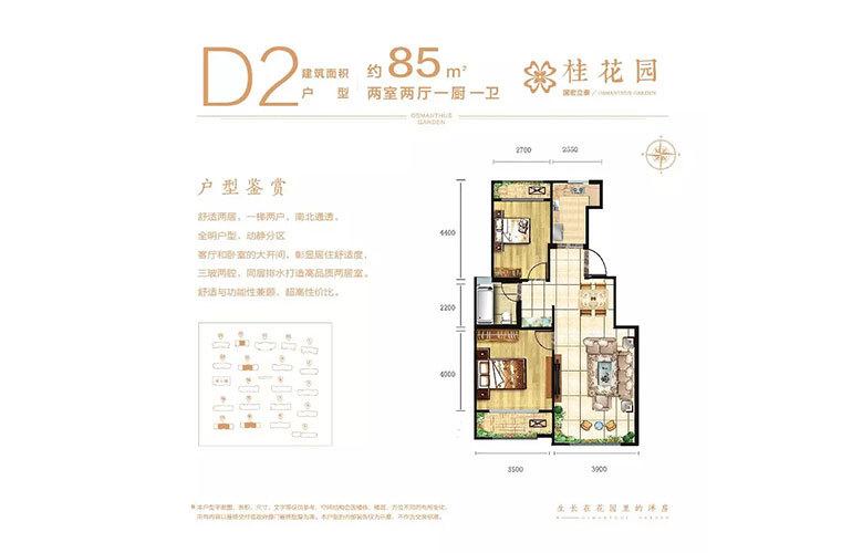 D2户型2室2厅1卫85㎡