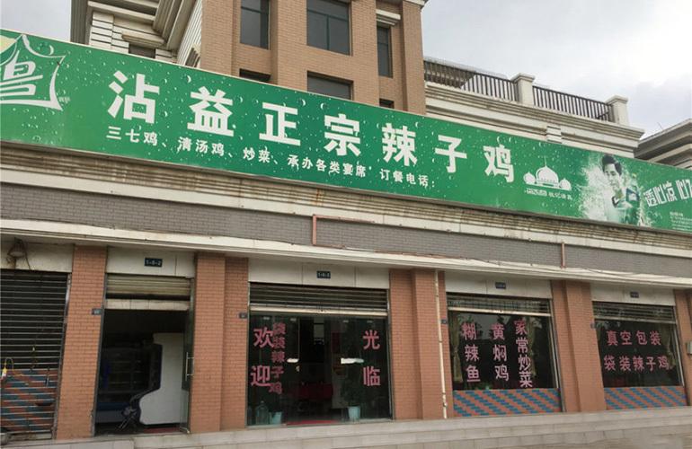 中城华府 商铺