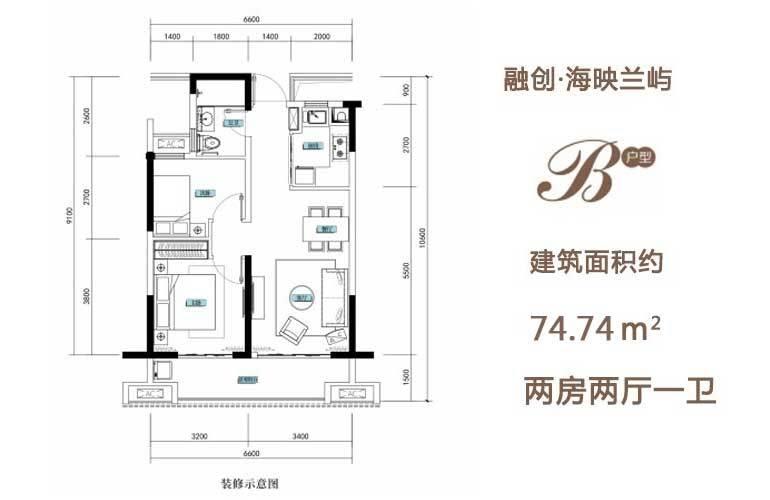 融创海映兰屿 B户型 2室2厅1卫 建面74㎡