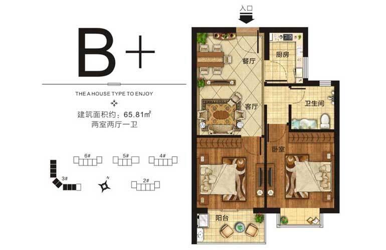 金尊文府海景 B+户型 2室2厅1卫 建面65㎡