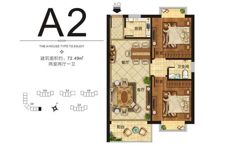 金尊文府海景 A2户型 2室2厅1卫 建面72㎡