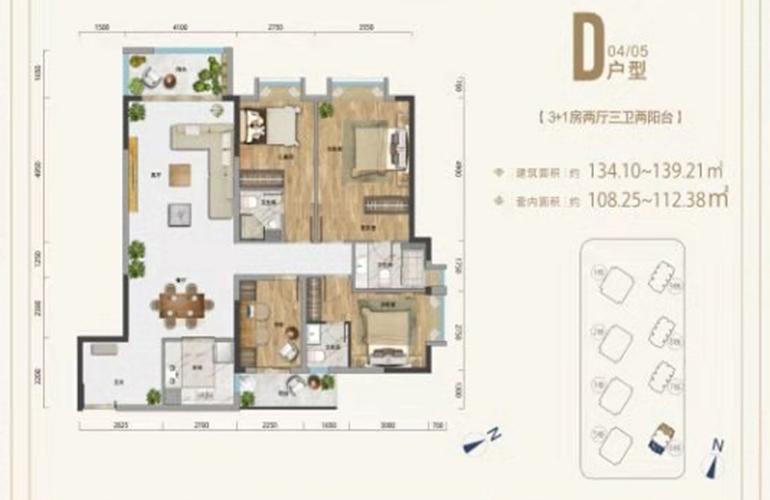 国维中央广场 D户型 4房2厅3卫1厨2阳台 134㎡