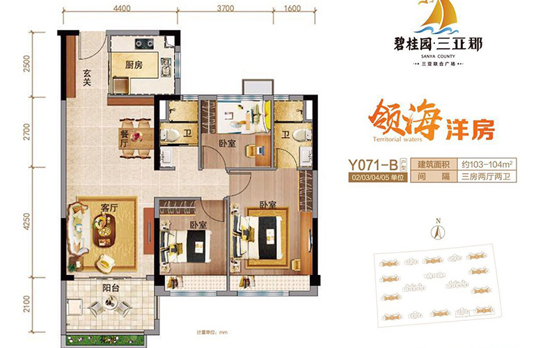 Y071-B户型 三室两厅两卫一厨 建面约103-104㎡