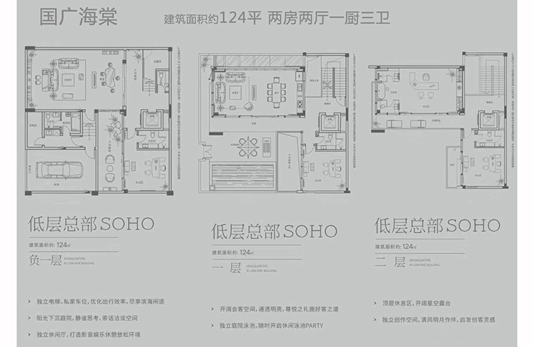 国广海棠湾 低层总部SOHO 两房两厅一厨三卫 建面124㎡