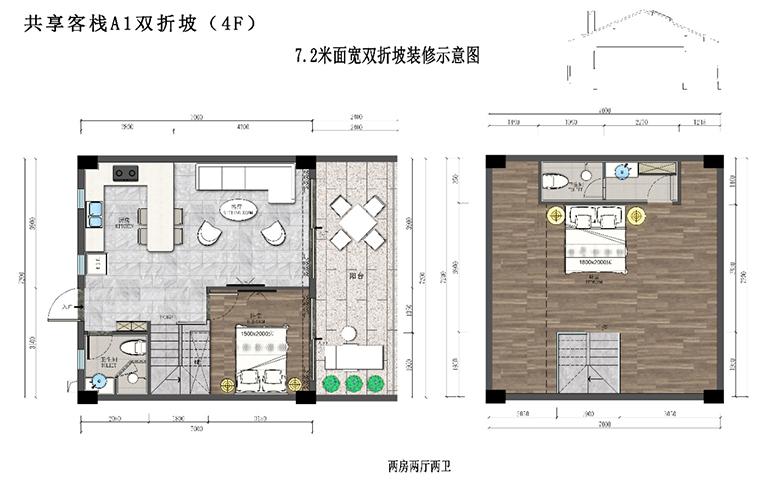 三亚爱上山 共享客栈A1户型 两室两厅两卫一厨 建面88㎡