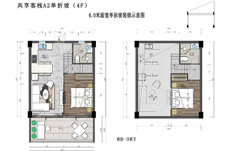 三亚爱上山 共享客栈A2户型 两室两厅两卫一厨 建面74㎡