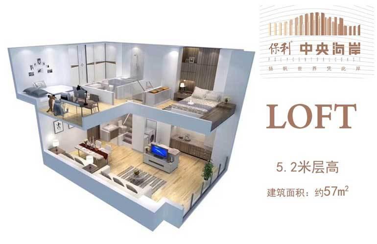 保利中央海岸 loft公寓 2室2厅1卫 建面57㎡