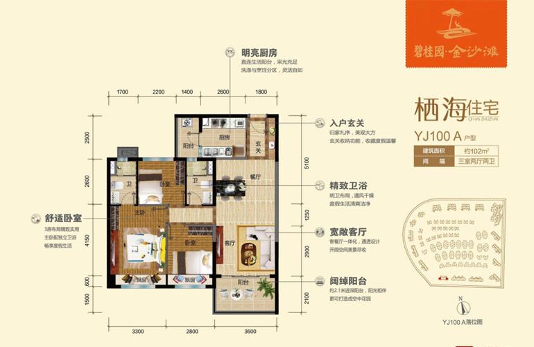 碧桂园金沙滩 YJ100A户型 3室2厅1厨 建面102㎡