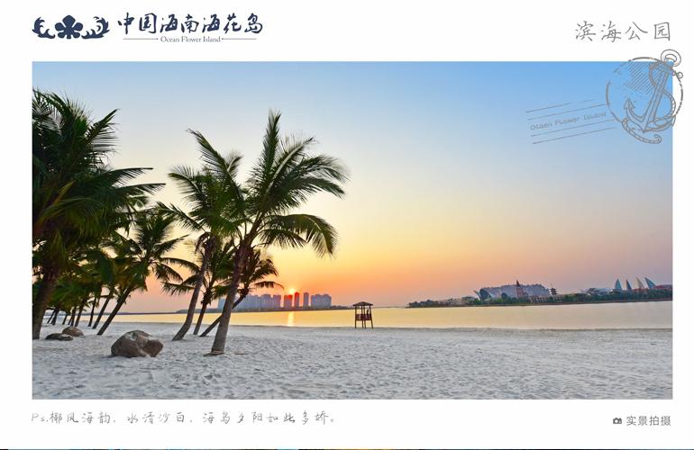 恒大海花岛 滨海公园
