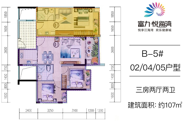 富力悦海湾 02 /04 /05户型 3室2厅2卫1厨 107㎡