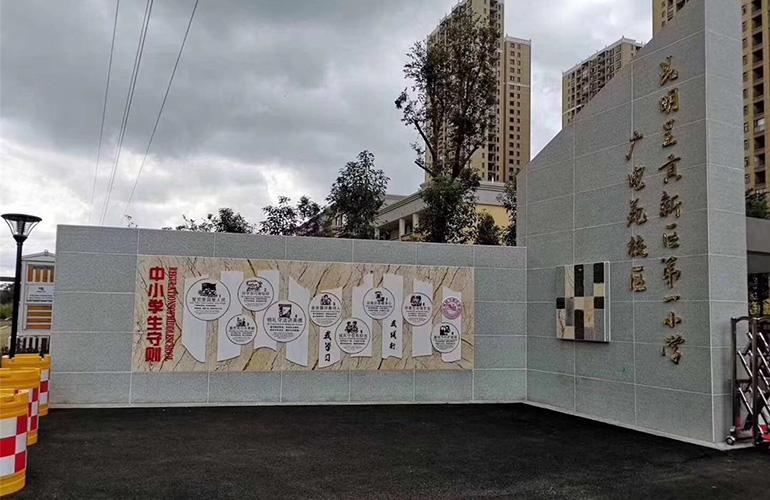 锦艺滇池湖岸 呈贡高新区第一小学