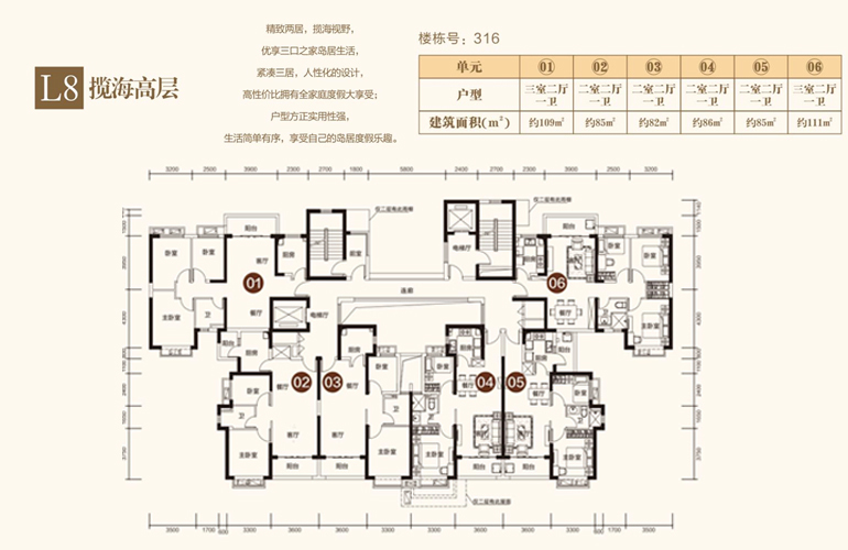 恒大海花岛 L8 2室2厅1卫1厨 86㎡