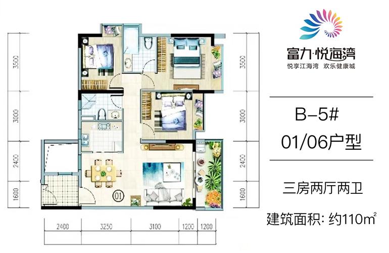 富力悦海湾 01/06户型 3室2厅2卫1厨 建面110㎡