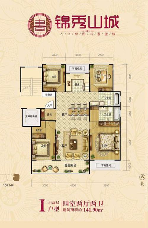 4室2厅2卫 建面141.90㎡