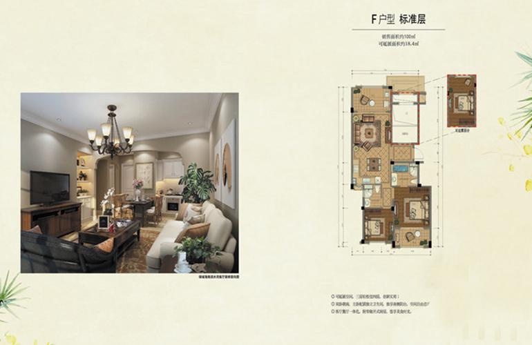 绿城蓝湾小镇 F标准层 三室两厅两卫一厨 建面100㎡