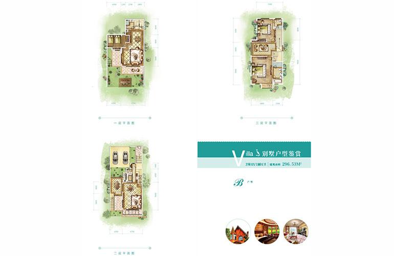 恒大养生谷 别墅B户型 3室4厅4卫1厨 建面296.53㎡
