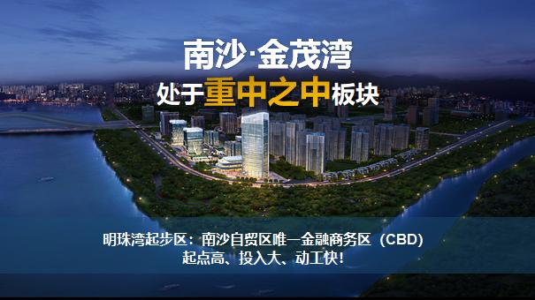 广州南沙金茂湾目前在售中,大气观海资产,均价2.8万/㎡起