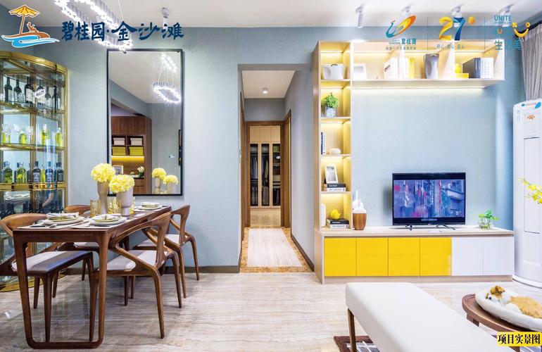 碧桂园金沙滩 样板间:客厅+餐厅