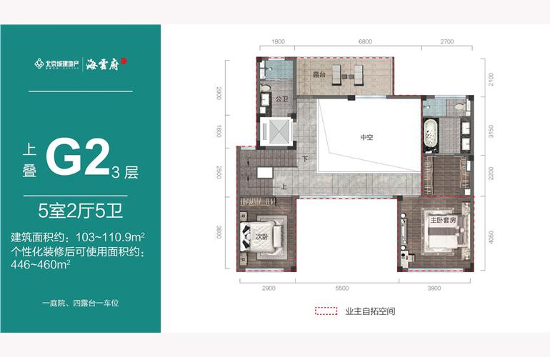 海云府 G2上叠三层 5室2厅5卫 建面103-110.9㎡