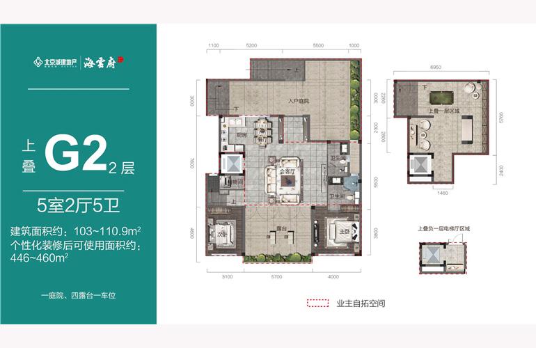 海云府 G2上叠二层 5室2厅5卫 建面103-110.9㎡