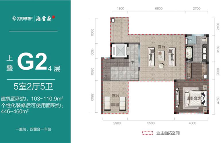 海云府 G2上叠四层 5室2厅5卫 建面103-110.9㎡