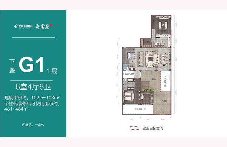 海云府 G1下叠一层 六室四厅6卫 建面约102.5-103㎡