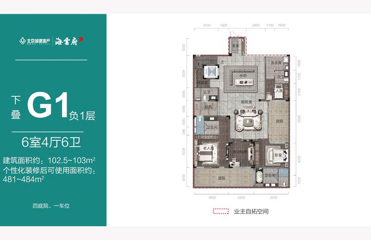海云府 G1下叠负一层 六室四厅6卫 建面约102.5-103㎡