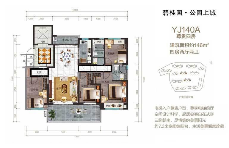 碧桂园公园上城 YJ140A 4房2厅2卫 建面146㎡
