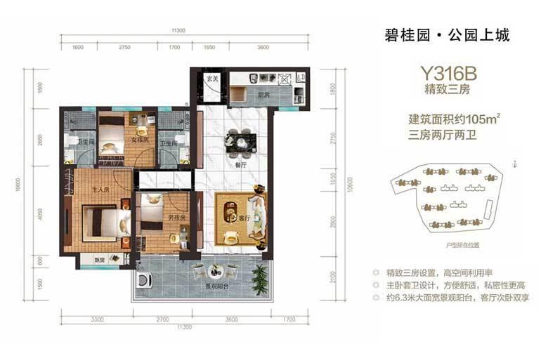 碧桂园公园上城 Y361B 3房2厅2卫 建面105㎡