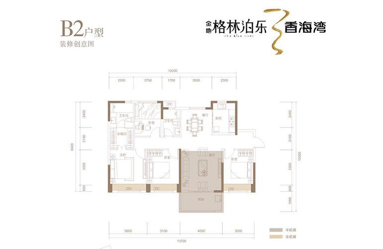 金地格林泊乐三期 B2户型 3房2厅2卫1厨 建面124㎡