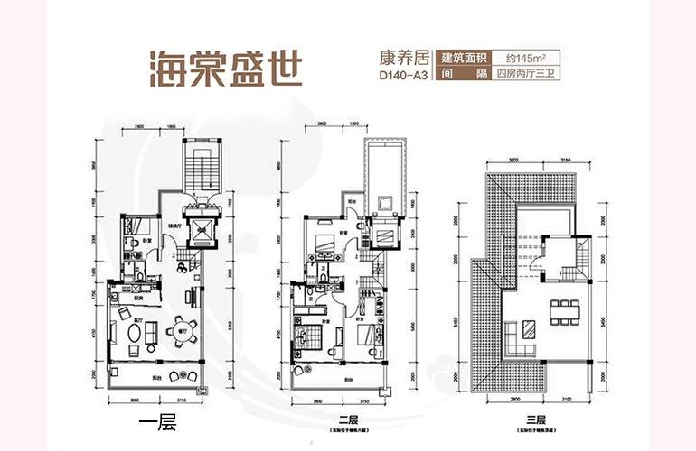 碧桂园海棠盛世 D140-A3四房两厅建面约145㎡