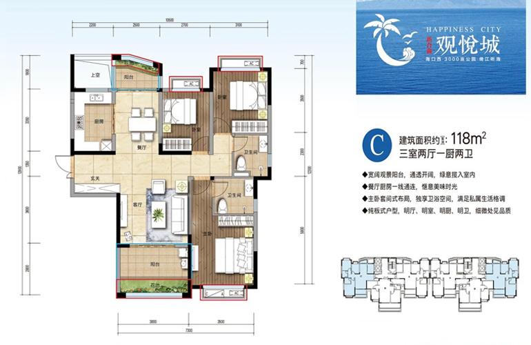 新合鑫观悦城 C户型 3室2厅2卫1厨 建面118㎡