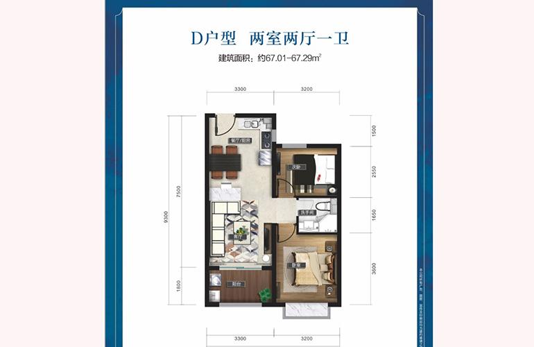 智汇城 D户型 两室两厅 建面约67㎡