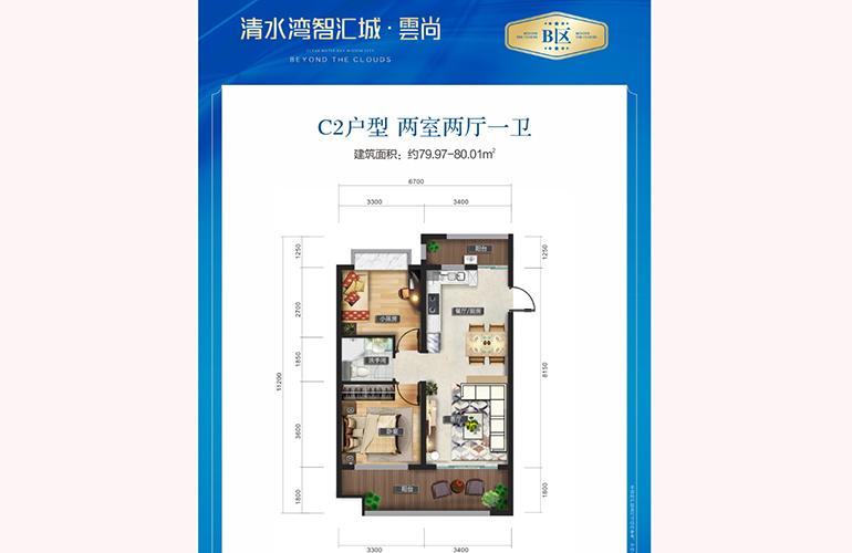 智汇城 G户型 两室两厅 建面约80㎡