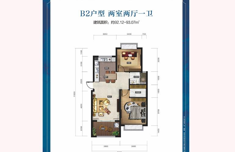 智汇城 B2户型 两室两厅 建面约92-93㎡