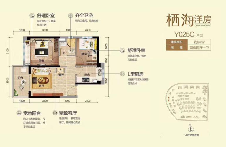 碧桂园金沙滩 Y0125C 2室2厅1厨 建面64㎡