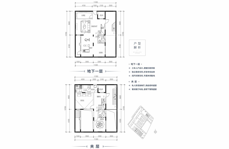 恒大养生谷 合院B户型四合地下一层 4室2厅3卫1厨 建面164.24㎡
