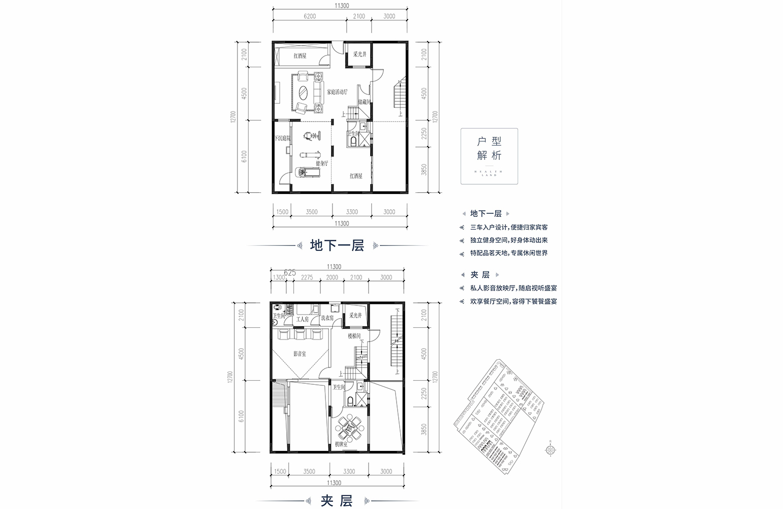 恒大养生谷 合院B户型六合地下一层 4室2厅3卫1厨 建面164.24㎡