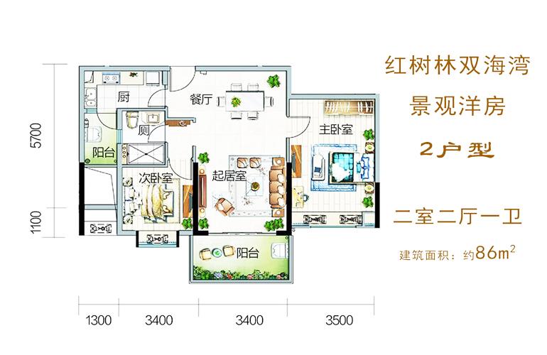 富力红树湾 2户型2室2厅1卫1厨 建面86㎡