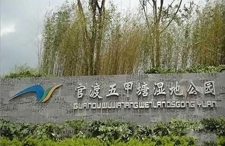 恒大玖珑湾 官渡五甲塘湿地公园