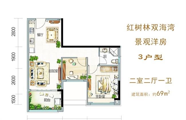 富力红树湾 3户型 2室2厅1卫1厨 建面69㎡
