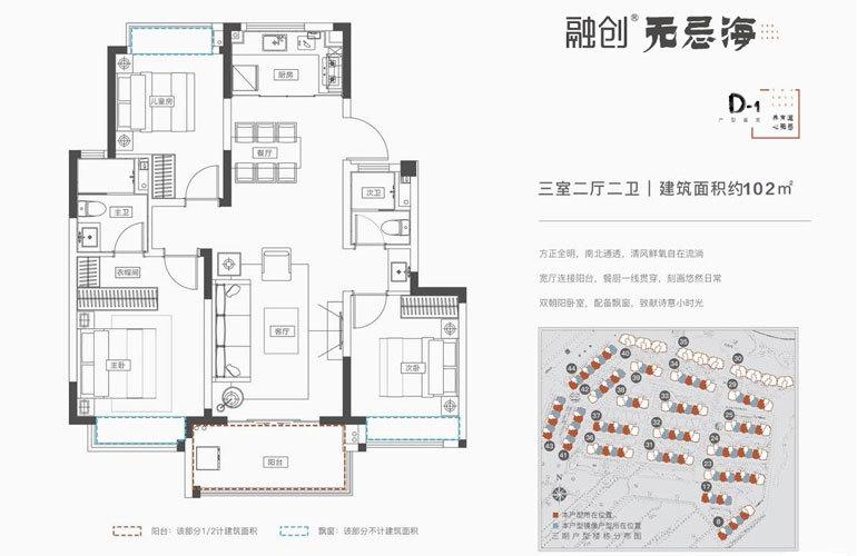 融创无忌海 D-1户型 3房2厅2卫 建面102㎡