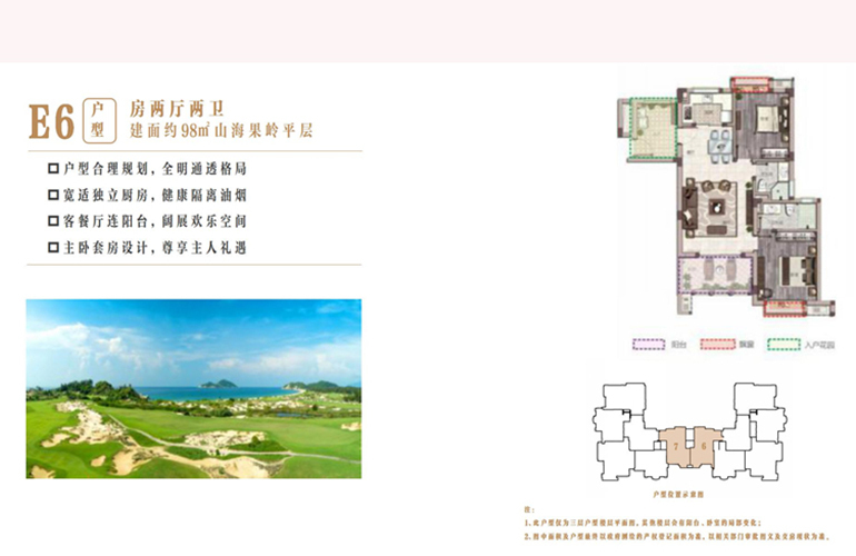 中海神州半岛 天钻E6户型 两房两厅两卫 建面约98㎡