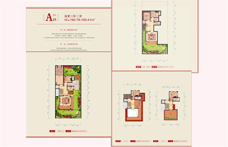 中国铁建·龙沐湾一号 别墅A区 五室三厅 建面192.79-193.41㎡