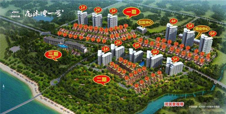 中国铁建·龙沐湾一号鸟瞰图