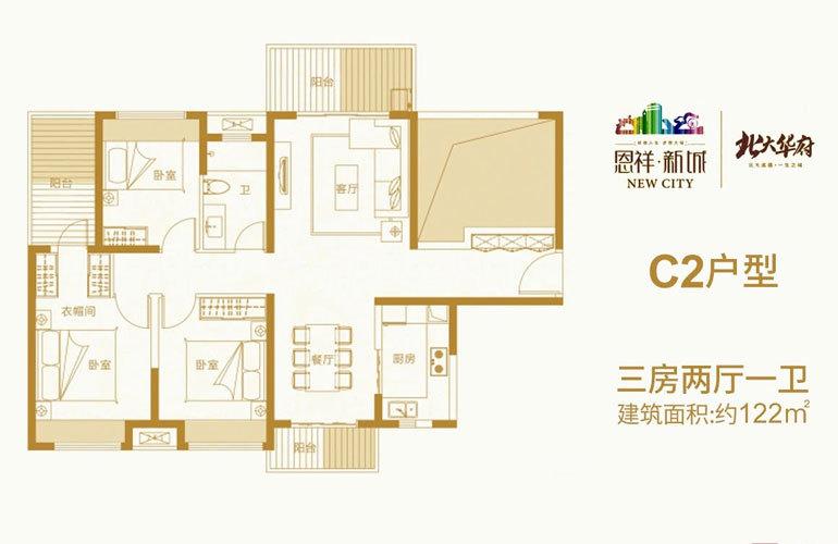 C2户型 3房2厅1卫 建面122㎡