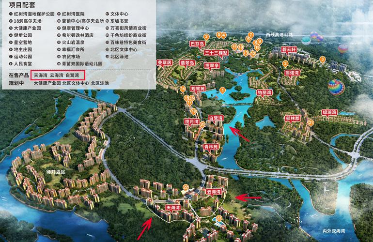 富力红树湾 项目总规划图