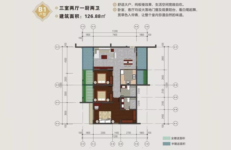 水墨轩香 B1户型3室2厅2卫 建面126㎡
