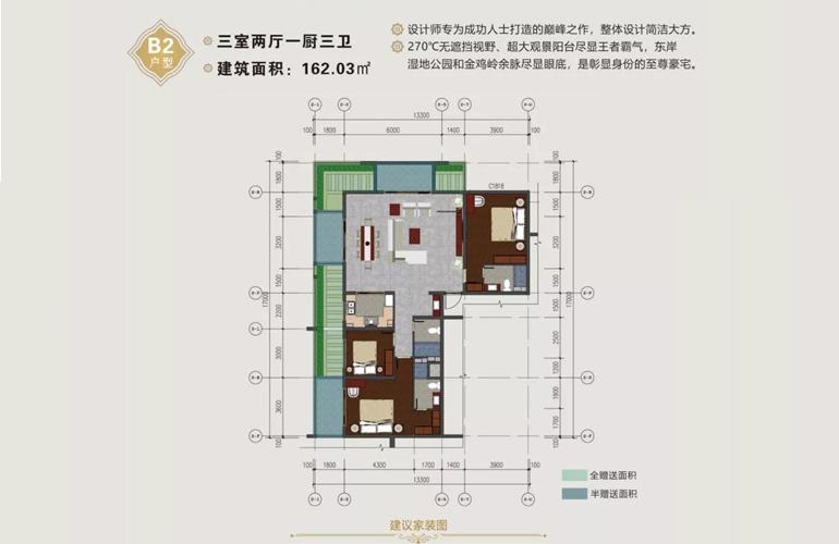 水墨轩香 B2户型3室2厅3卫 建面162.03㎡